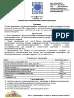 2019_Силикон 30_Инструкция по применению_rus.pdf