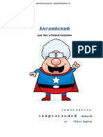 Angliyskiy_dlya_Vas_i_Vashey_babushki_Samouchitel.pdf