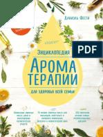 [sharewood.biz] Danijel_Festi_Jenciklopedija_aromaterapii_Dlja_zdorovja_vsej_semi_1_oformlenie.pdf