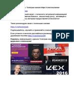 Информация.pdf