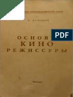 Основы кинорежиссуры.pdf