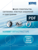 NORMA-Catalogue-Infrastructure-ru