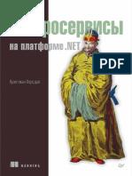 Микросервисы_на_плат.pdf