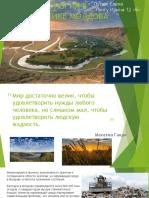 Экосистемы.pptx