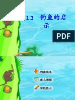 13钓鱼的启示