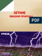 prezentatsiyaletnie_yavleniya_prirody