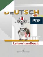 Немецкий язык 4кл Книга для учителя_Бим ИЛ и др_2014 -95с