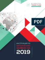 RUS-Инструкция-по-заполнению-заявок-на-2019-г.-Application-Guidelines-1.pdf