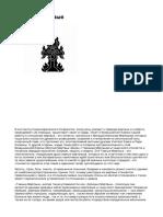 Темные Мертвые            .pdf