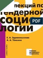 12_Lektsy_Po_Gendernoy_Sotsiologii_zdravomyslova_E_a__Tyomkina_A_a__2015.pdf