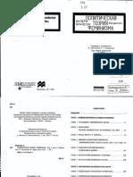 Brayson_Valeri_-_Politicheskaya_Teoria_Feminizma_2001.pdf