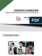 Big Media-行動裝置使用行為測量及應用-世新大學蔡念中教務長
