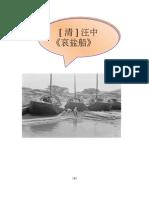 19 哀盐船文(张金梅)