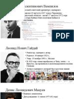 Знаменитости Иркутска.pptx