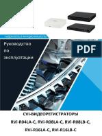 Rukovodstvo_po_expluatacii_Rvi-R04LA-C,Rvi-R08LA-C,Rvi-R16LA-C,Rvi-R08LB-C,Rvi-R16LB-C.pdf