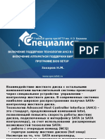 AHCI-BIOS-VT.pptx