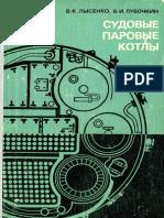 lysenko_v_k_lubochkin_b_i_sudovye_parovye_kotly_ustroystvo_i.pdf