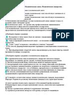 Oprosny_list_Politicheskaya_elita_i_liderstvo Латынина В. 11а.docx