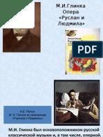 opera_ruslan_i_lyudmila-1.pptx
