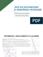 29.04 Презентация_Взаимное расположение графиков линейных функций.pptx