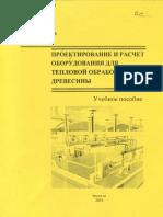 Расчет сушильной камеры для древесины.pdf