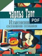 Tart_Izmenennyie_sostoyaniya_soznaniya_RuLit_Net_240258
