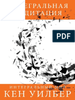 Uilber_Integralnaya-meditaciya.570245.fb2_
