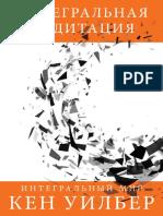 Uilber-Integralnaya-meditaciya57