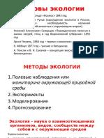 Основы экологии (1)