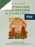 Добросельский П. В. - Супружеские отношения и грань греха