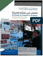 Kristen Brustad, Mahmoud Al-Batal , Abbas Al-Tonsi - Al-Kitaab fii Ta`allum al-`Arabiyya_ A Textbook for Intermediate Arabic Part Two, Third Edition-Georgetown University Press (2013).pdf
