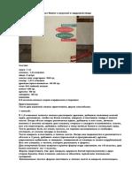 Рецептура на Кулич из Книги о вкусной и здоровой пище.docx