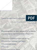Печатные медиа Израиля.pdf