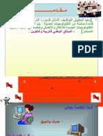 el verbo in arabic1
