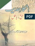 Inkar e Hadees Book