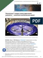 _Роскосмос_ создал схему двигателя самолета — носителя