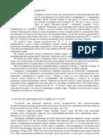 Санитарное оборудование.doc