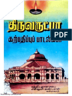 Thiruvarutpa