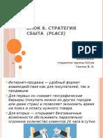 Блок 8.pptx
