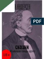 Андерсен Г.-Х. - Сказки из архивов города Оденсе - 2017.a6