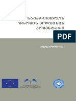 Commentary-on-the-Labour-Code-of-Georgia-Translation.pdf