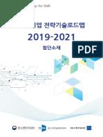 2018년_중소기업_전략기술로드맵_09_첨단소재★