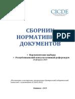 culegere_acte_ap_2019_besv_ru_1795339 (1)