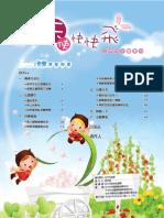 臺中市早療季刊(第22刊)98年06月30日
