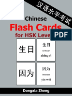 Chinese Flash Cards for HSK Level 2. 150 Chinese Vocabulary Words with Pinyin for the new HSK