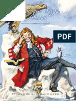Волшебные сказки Англии. Том XXV - (Золотая коллекция для детей) - 2012