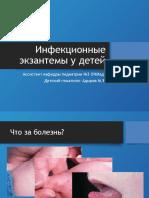 Инфекционные экзантемы у детей нов.pptx