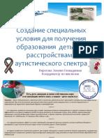 IOM-dlya-detej-s-RAS-GBOU-SHkola-1465
