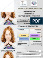 IOM-dlya-detej-s-TNR-GBOU-SHkola-630