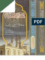 المقالات السنية في كشف ضلالات أحمد بن تيمية
